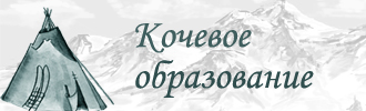 Кочевое образование