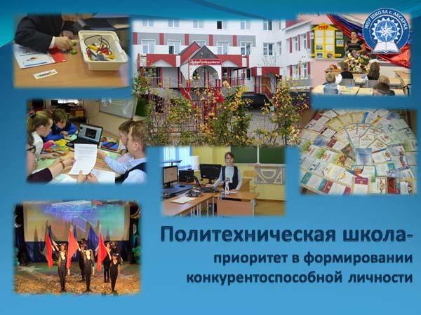 МОУ Школа с. Аксарка