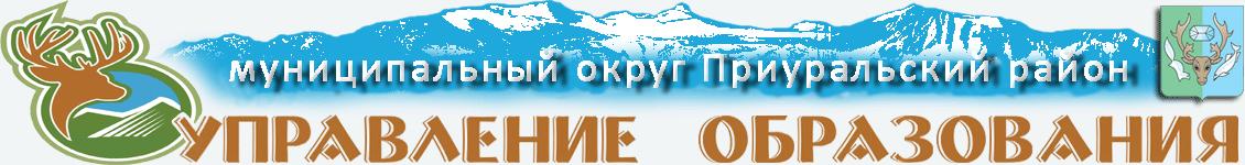 Управление образования Приуральского района
