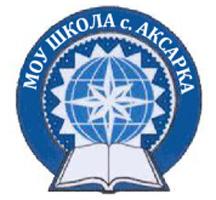 Муниципальное общеобразовательное учреждение Школа с.Аксарка