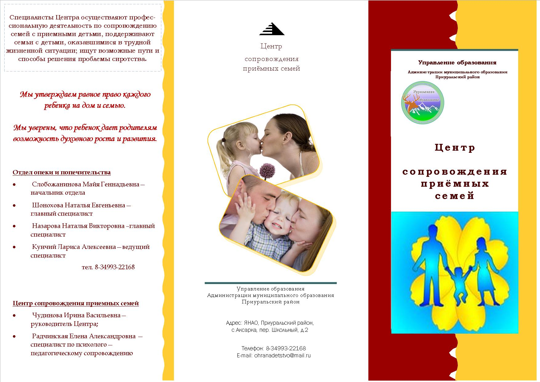Центр сопровождения приемных семей