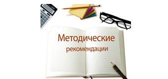 Методические рекомендации  ОГЭ в 2020 году