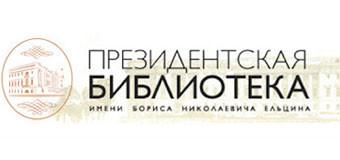Конкурс «Служение Отечеству: события и имена»