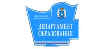 Приказ департамента образования от 05.02.2019 № 84