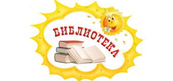 О Международном дне школьных библиотек