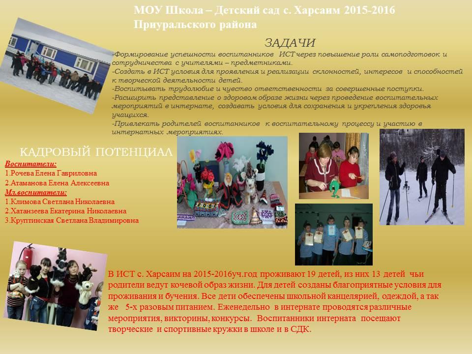 интернат МОУ Школа-детский сад с.Харсаим