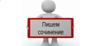 Методические рекомендации по подготовке к итоговому сочинению (изложению)
