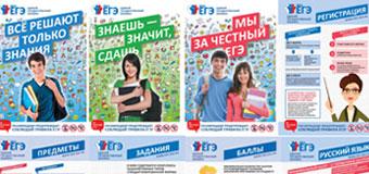 Информационные плакаты по ЕГЭ
