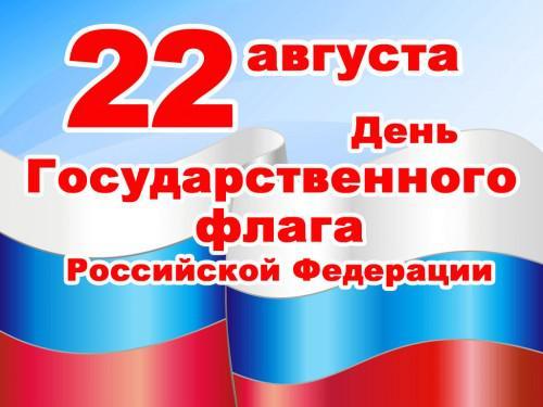 День флага в МДОУ «Улыбка»