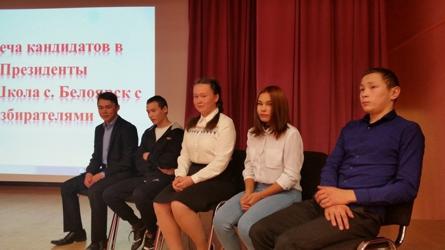 Выборы Президента МОУ Школа с. Белоярск