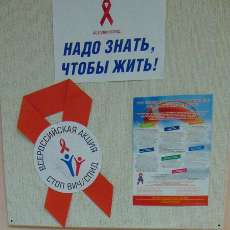 О проведение акции «Стоп ВИЧ/СПИД»