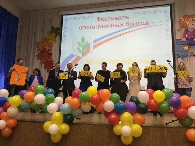 Поздравление педагогов