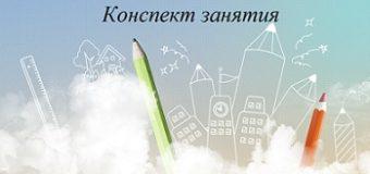 """КОНСПЕКТ ЗАНЯТИЯ """"ПУТЕШЕСТВИЕ В ВОЛШЕБНЫЙ ЛЕС"""""""