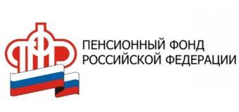 Объявление Управления пенсионного фонда РФ