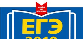 ЕГЭ: устная часть экзамена по иностранным языкам прошла без сбоев