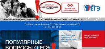 Официальный день объявления результатов ЕГЭ по математике профильного уровня