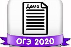 ФИПИ утвердил демонстрационные варианты, спецификации и кодификаторы ОГЭ 2020