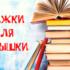 «Книжки для малышки!»