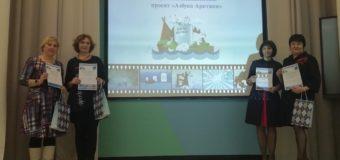 Региональный проект «Азбука Арктики»: премьера мультфильмов