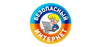 Безопасный интернет детям