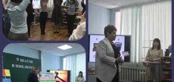 Районный конкурс «Аукцион педагогического мастерства на лучшую практику инклюзивного образования»