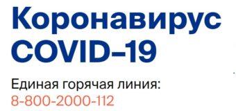 Сайт с официальной информацией о коронавирусе в России