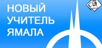 Информация о реализации грантов «Я – воспитатель Ямала»,  «Новый учитель Ямала»
