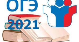Опубликованы проекты контрольных измерительных материалов ОГЭ 2021 года