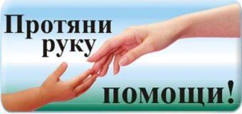 Протяни руку: помоги своему ребёнку!