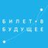 Школьники Ямала делятся впечатлением от участия в проекте «Билет в будущее»
