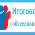 Школы Приуральского района готовятся к итоговому собеседованию по русскому языку