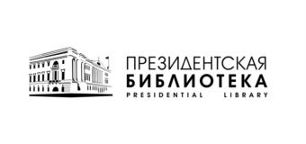 На портале Президентской библиотеки можно дистанционно посетить Музей обороны и блокады Ленинграда