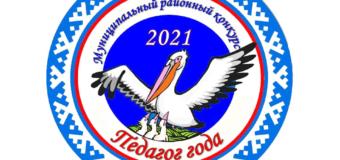Вот и завершился муниципальный этап конкурса педагогического мастерства «Педагог года -2021».