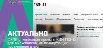 Федеральный институт педагогических измерений опубликовал на своем сайте проекты контрольных измерительных материалов государственного выпускного экзамена
