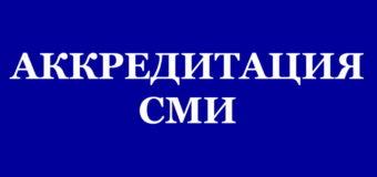 Аккредитация представителей СМИ для освещения государственной итоговой аттестации в 2021 году