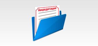 Аккредитация общественных наблюдателей при проведении государственной итоговой аттестации