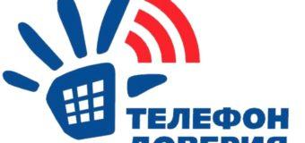 В прокуратуре Приуральского района организована работа «телефона доверия»