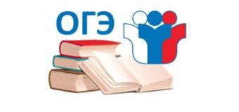 Даты ОГЭ-2022: опубликован проект расписания экзаменов в 9 классах