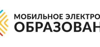 Все лучшее детям Приуральского района! 29 апреля Московская Электронная Школа выделила грант компании «Мобильное Электронное Образование»