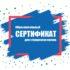 Победители проекта «Образовательный сертификат»
