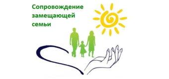 Об организационном заседании Службы сопровождения замещающих семей